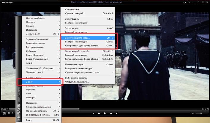 Подробное описание, как создавать скриншоты KMPlayer