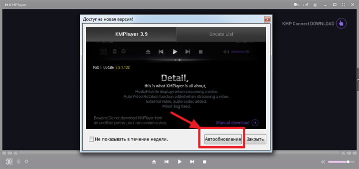 Обновление KMPlayer и его кодеков